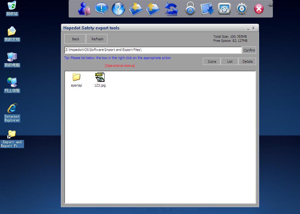 Virtualization Software, Hopedot VOS (Security Edition) Screenshot
