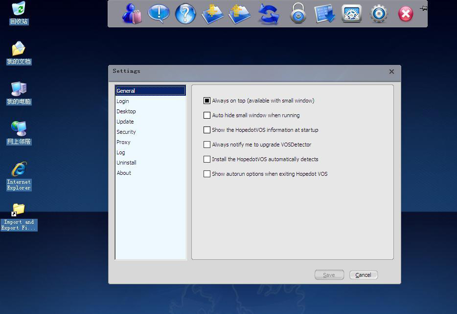 Hopedot VOS (Security Edition), Virtualization Software Screenshot